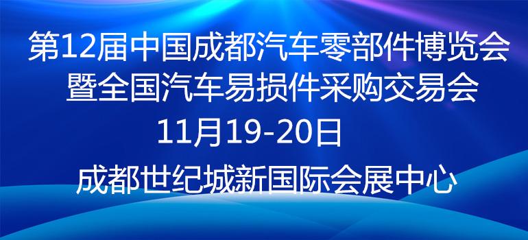 2020第12届中国成都汽车零部件博览会暨全国汽车易损件采购交易会