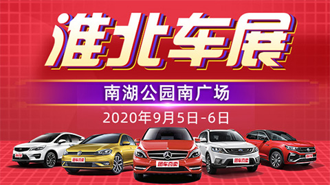 2020第十一届淮北团车节