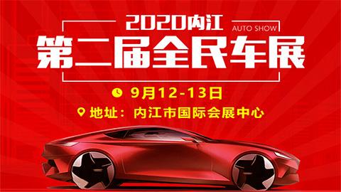 2020内江第二届全民车展