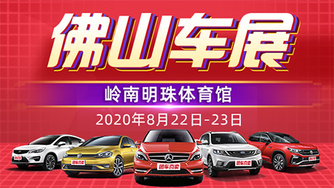 2020第二十八届佛山惠民车展