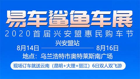 2020易车鲨鱼车展2020首届兴安盟惠民购车节