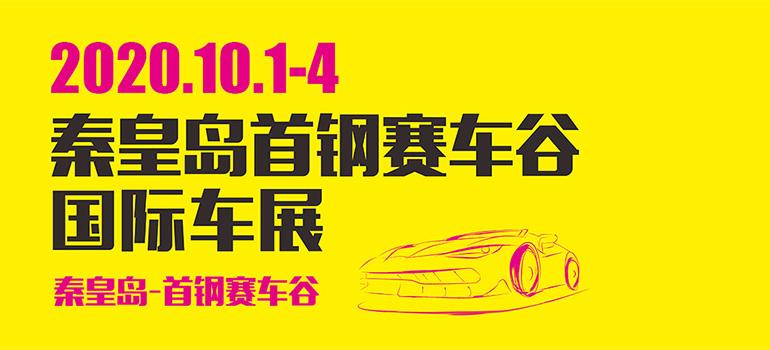2020秦皇島首鋼賽車谷國際車展