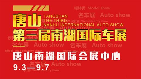 2020唐山第三届南湖国际车展