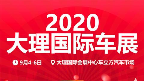 2020大理国际车展
