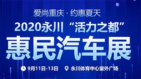 """爱尚重庆·约惠夏""""2020永川""""活力之都""""惠民汽车展"""