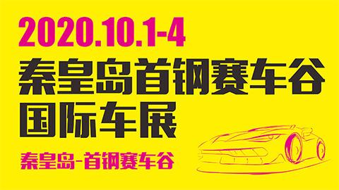 2020秦皇岛首钢赛车谷国际车展