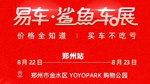 2020易车鲨鱼车展郑州站(8月)