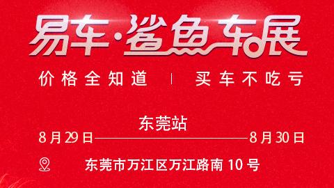 2020易车鲨鱼车展东莞站(8月)
