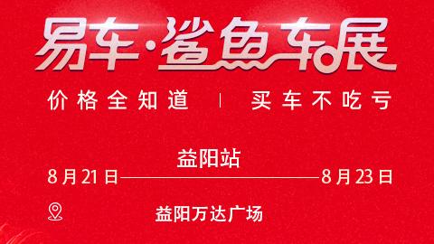 2020易车鲨鱼车展益阳站(8月)