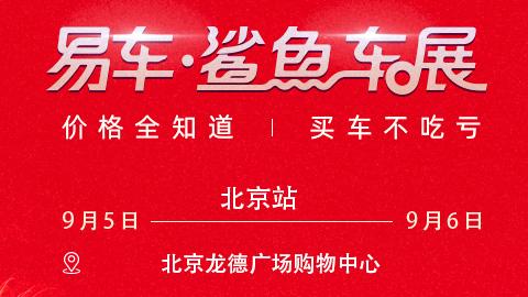 2020易车鲨鱼车展北京站(9月)