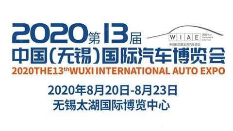 2020第13届中国(无锡)国际汽车博览会