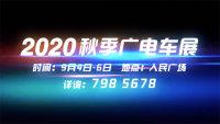 2020秦皇島廣電秋季車展即將啟幕