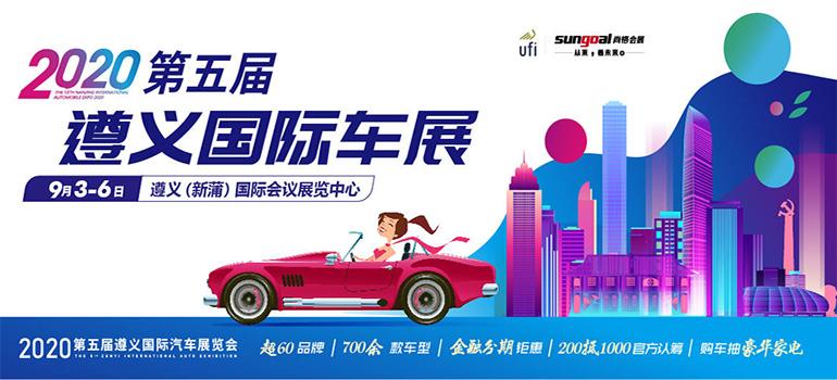 2020第五屆遵義國際汽車展覽會