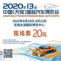 2020年第13届中国无锡国际汽车博览会门票开售