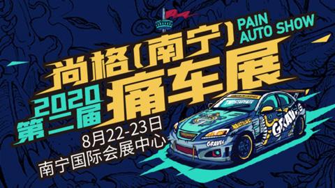 2020第二届尚格(南宁)·痛车展