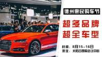 【紧急通知】德州惠民购车节迁移至太阳谷国际会议中心