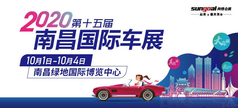 2020第十五届南昌国际汽车展览会暨新能源•智能汽车展