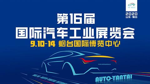 2020第十六届烟台国际汽车工业展览会