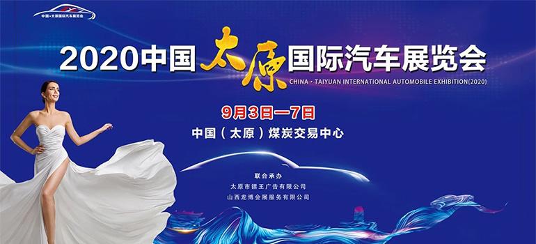 2020中國·太原國際汽車展覽會