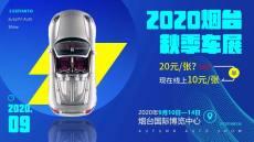 2020年烟台秋季车展门票特惠购,可以半价呦,偷偷告诉你!