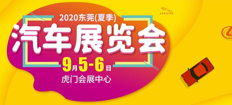 2020東莞(夏季)汽車展覽會