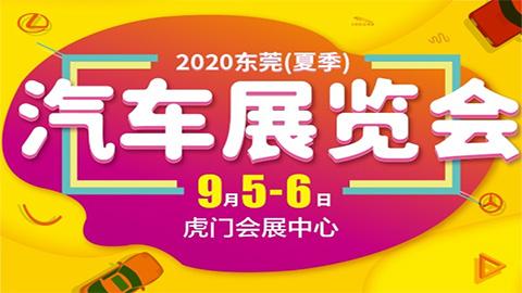 2020东莞(夏季)汽车展览会