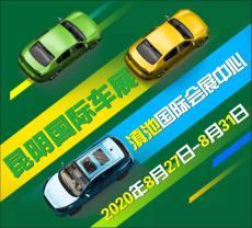 """第21届昆明国际车展""""滇""""峰盛惠"""