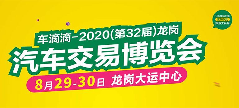 2020第32屆深圳龍崗汽車交易博覽會