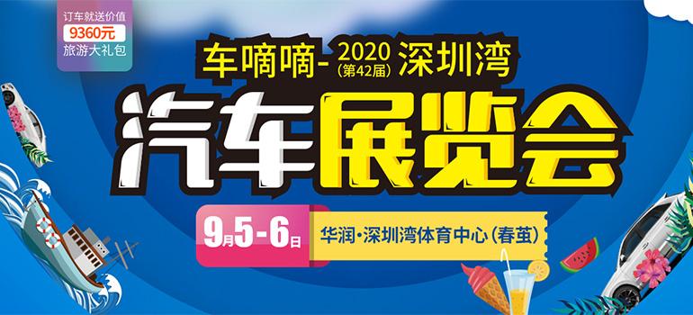 2020第42屆深圳灣汽車展覽會
