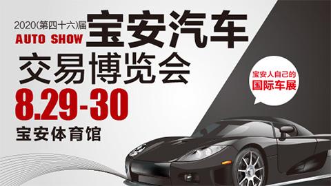 2020(第46屆)深圳寶安汽車交易博覽會