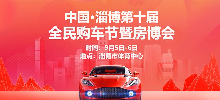 2020淄博第十屆全民購車節暨房博會