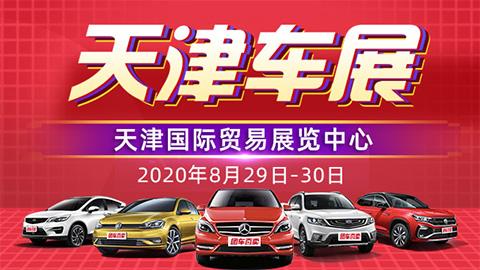 2020天津第二十二届惠民团车节
