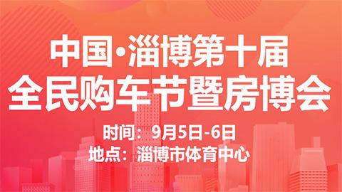 2020淄博第十届全民购车节暨房博会