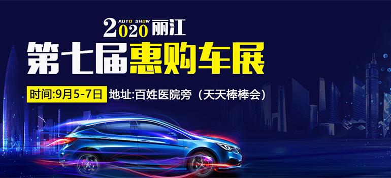 2020麗江第七屆惠購車展
