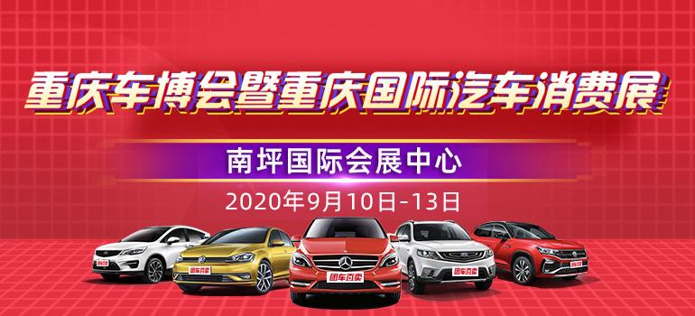 2020重慶國際汽車消費展暨五洲車博會