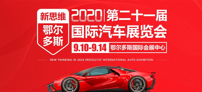 2020新思維·鄂爾多斯第二十一屆國際汽車展覽會