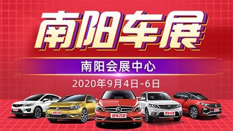 2020南阳秋季惠民团车节