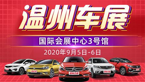 2020第二十六届温州惠民车展