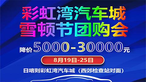 2020日喀则彩虹湾汽车城雪顿节团购会