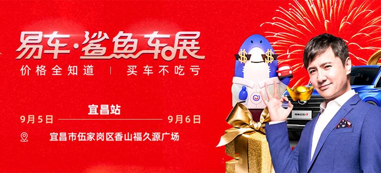 2020易車鯊魚車展宜昌站(9月)