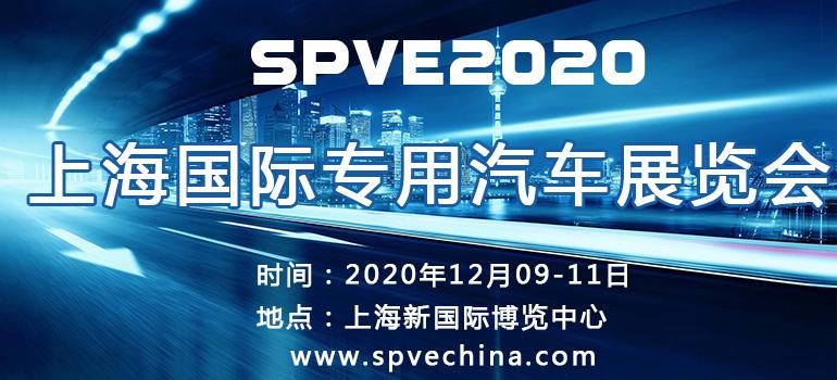 2020上海国际专用汽车展览会