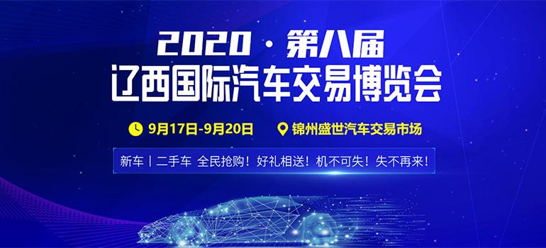 2020第八届辽西国际汽车交易博览会