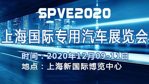 2020上海國際專用汽車展覽會