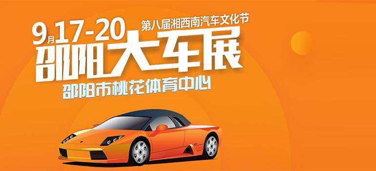2020第八屆湘西南汽車文化節邵陽大車展