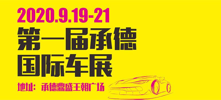 2020承德第一屆國際車展