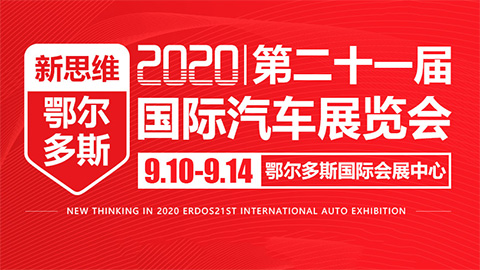 2020新思维·鄂尔多斯第二十一届国际汽车展览会