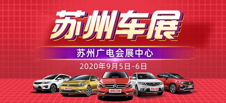 2020蘇州市第32屆惠民車展
