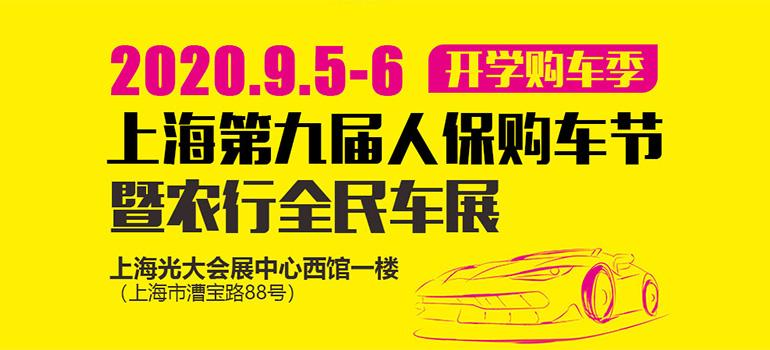 2020第九屆上海人保購車節暨農行全民車展
