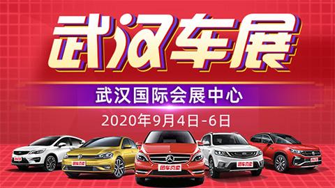 2020第三十三届武汉惠民车展