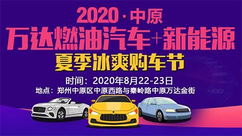 2020中原燃油汽车+新能源万达夏季冰爽购车节